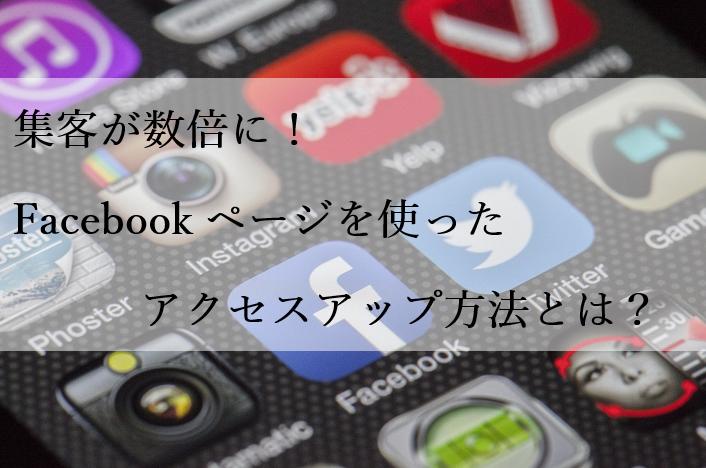 集客が数倍に!Facebookページを使ったアクセスアップ方法とは?