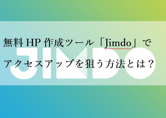 無料HP作成ツール「Jimdo」でアクセスアップを狙う方法とは?