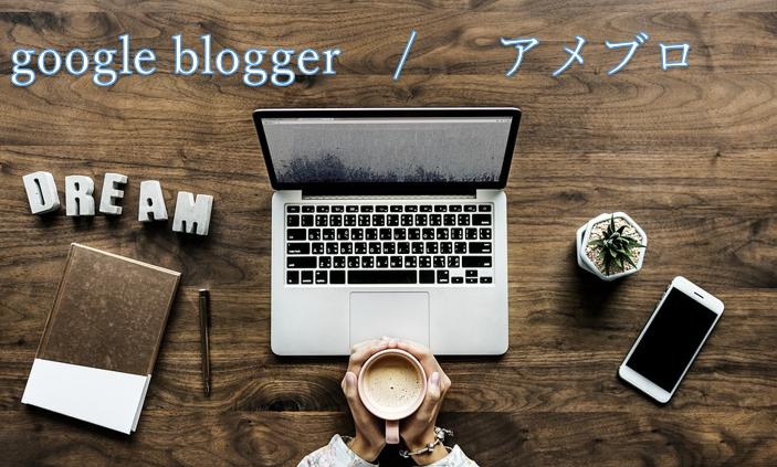初心者でもアクセスアップできるおすすめブログとは?