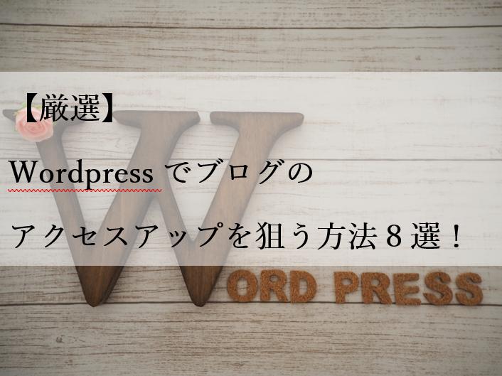 【厳選】Wordpressでブログのアクセスアップを狙う方法8選!