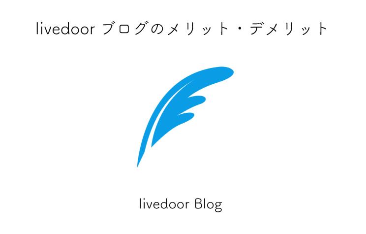 livedoorブログを使うメリットとデメリットとは?