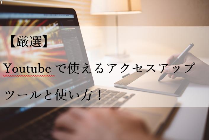 【厳選】Youtubeで使えるアクセスアップツールと使い方!