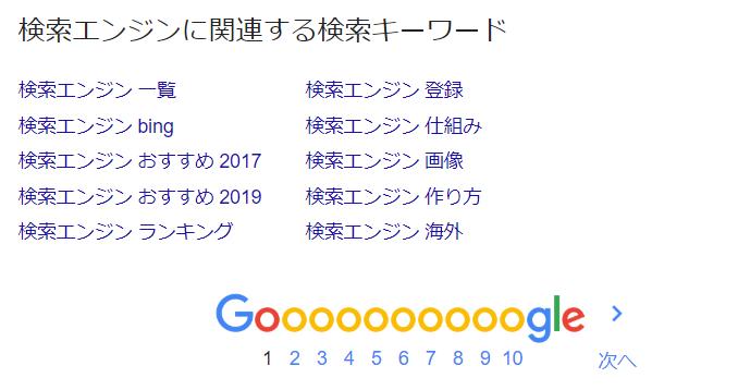 【初心者向け】検索エンジンの仕組みとは?機能や種類を解説!