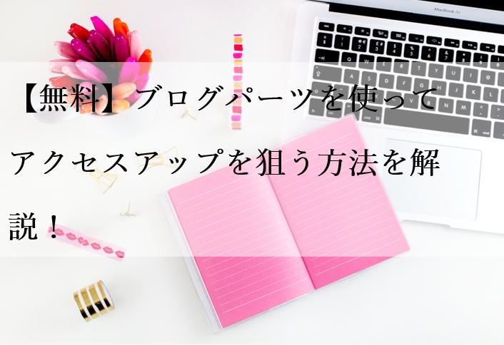 【無料】ブログパーツを使ってアクセスアップを狙う方法を解説!