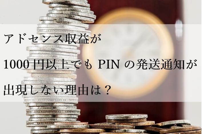 アドセンス収益が1000円以上でもPINの発送通知が出現しない理由は?