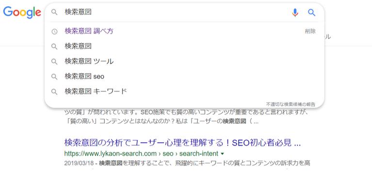 検索意図の正しい調べ方は?SEOにおける重要性も解説!
